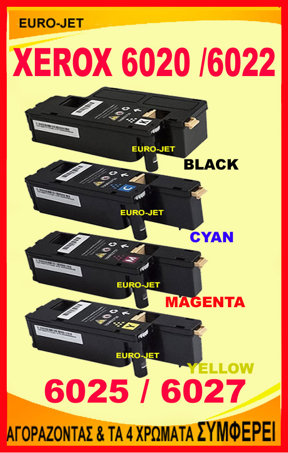 ΣΥΜΒΑΤΟ SET Toner BLACK+CYAN+MAGENTA+YELLOW XEROX WC 6020,6022,6025,6027